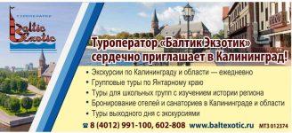 Калининградские курорты туРФирма