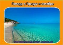 Погода на курортах Греции в октябре