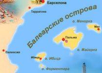 Где находятся Балеарские острова